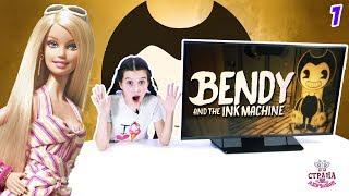 - ЛЕРА и БАРБИ BARBIE Обзор компьютерной игры BENDY AND THE INK MACHINE Страшное видео для девочек