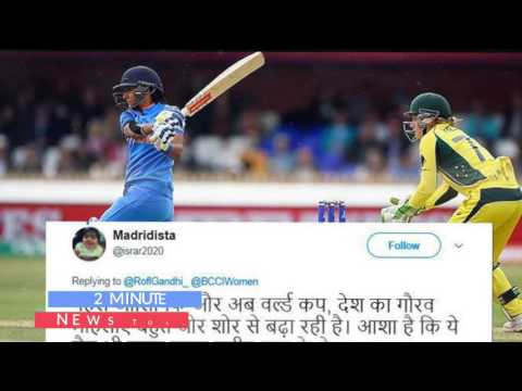ICC Womens World Cup 2nd Semi Final, India Beat Australia By 36 Runs