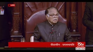 Rajya Sabha Winter Session - 244 | January 03, 2018 | Time slot: 15:00 to 15:09