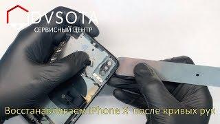 iPhone X после ремонта в Тайланде / iPhone X after not qualified repair in Thieland