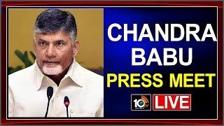 Chandrababu Naidu Press Meet | LIVE  News