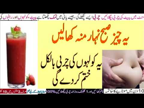 weight loss tips in urdu hindi ,Lose Belly Fat in 1 Week No Diet No Exercise  ,how to lose weight fa