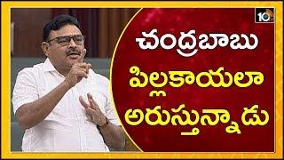 చంద్రబాబు పిల్లకాయలా అరుస్తున్నాడు| Ambati Rambabu Comments On Chandrababu | AP Assembly  News