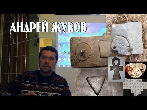 Андрей Жуков Неизвестные письмена древней Мексики