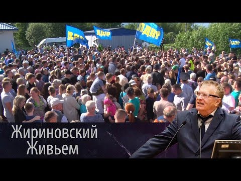 Агитпоезд ЛДПР. пгт. Балакирево, Владимирская область