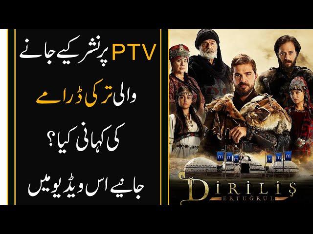 PTV is Going to Present Turkish Drama Dirilis Ertugrul in Urdu | 9 News HD