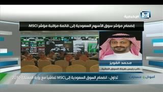 القويز: السوق السعودي يدخل في دائرة الاستثمار لأغلب مدراء الأصول العالميين في الأسواق الناشئة