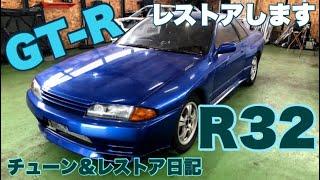 #2 BNR32 GT-R【チューン&レストア日記】 thumbnail