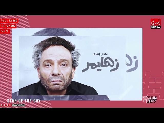 أش طاري : أبرز المحطات في المشوار الفني للزعيم عادل إمام | EP4
