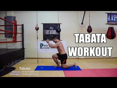 Tabata Workout - Κάψε Λίπος σε 4 Λεπτά