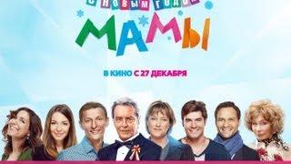 видео С новым годом, мамы! (2012)