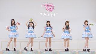 【Ange☆Reve】「イトシラブ」(Short Ver.)【MV】