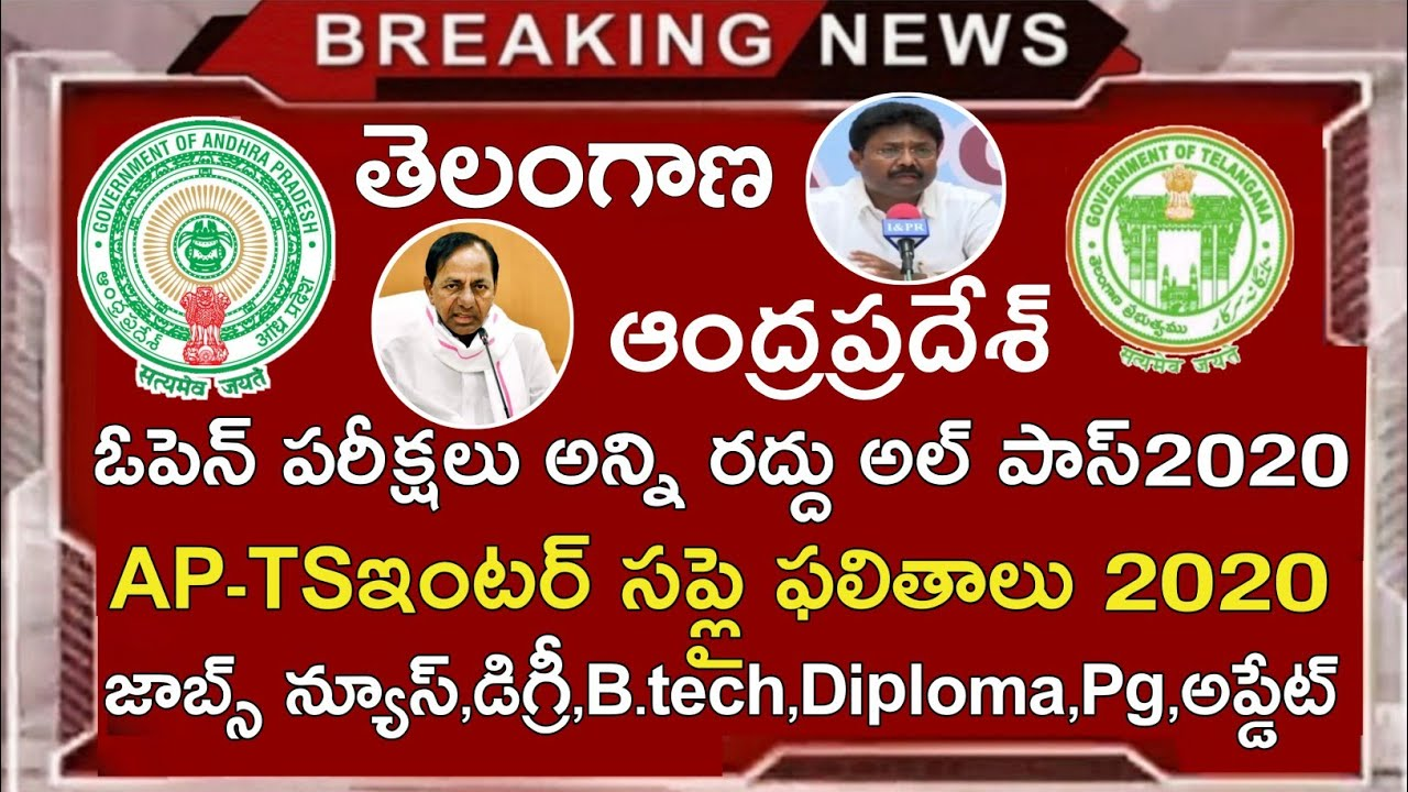 Open Exams 2020 Cancelled || Eamcet 2020 Exams || Inter Supply Results 2020 || Degree All