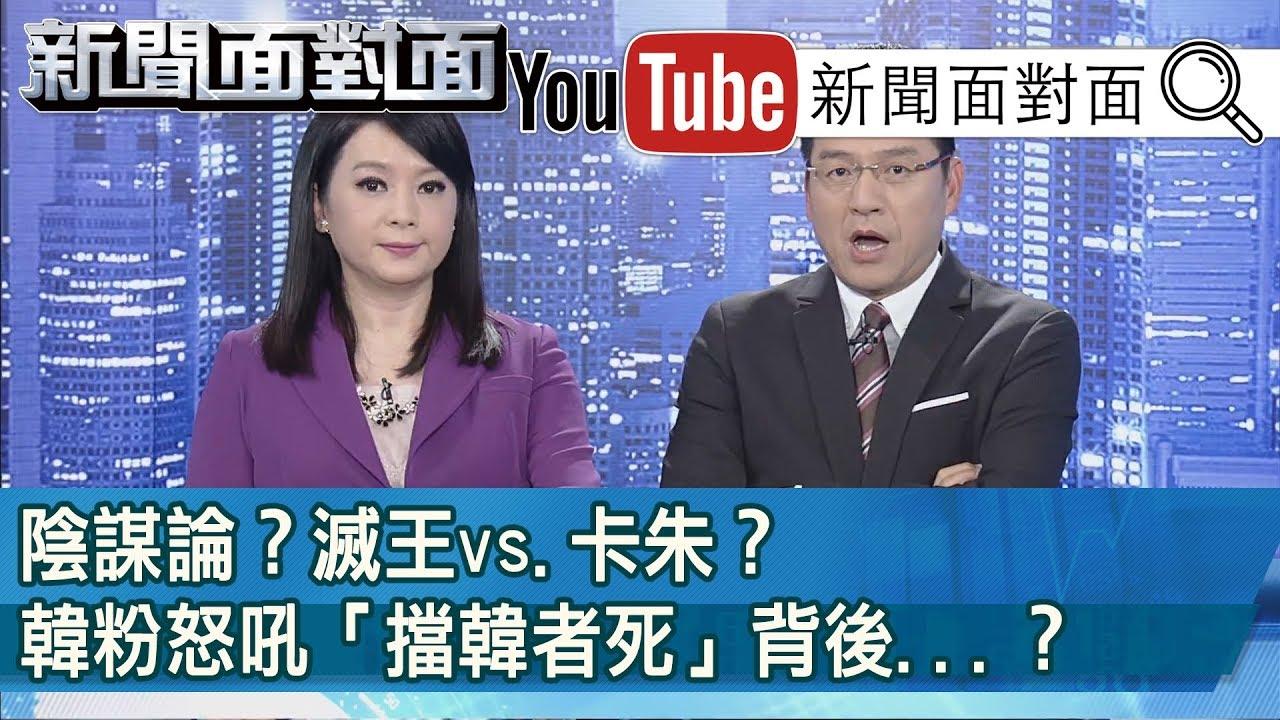 揭!承諾做滿4年市長?韓國瑜反問:誰說的?有內幕?190312【新聞面對面】 - YouTube