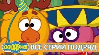 Сборник мультиков про праздники - Смешарики Все серии подряд