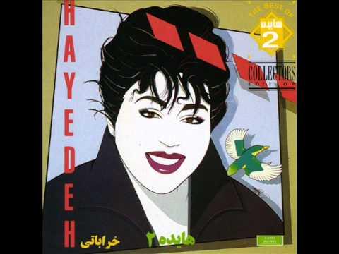 Hayedeh - Soghati | هایده - سوغاتی