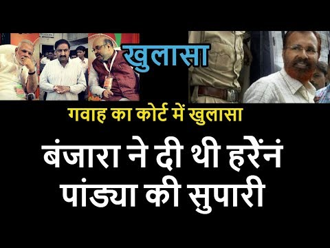A Big Exposure On Home Minister Haren Pandya KIlling Mystery | Court में गवाह ने खोला राज़