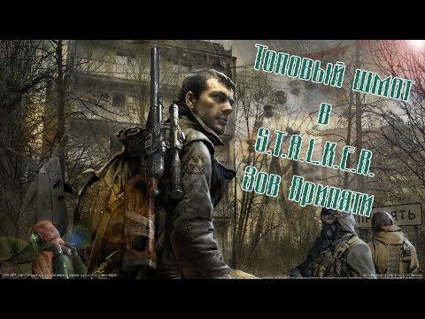 S.T.A.L.K.E.R. - Зов Припяти | Как найти лучшее оружие в начале игры