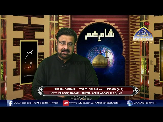 Sham E Gham With Farooq Nazar l Agha Abbas Ali Qumi l 14th November 2018