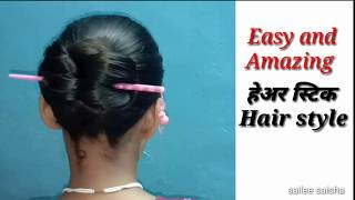 Easy and Amazing hairstyle / how to use bun stick / hairstyle for summer / hairstyles | juda bun