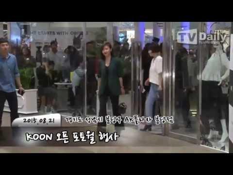[150821][TVDaily]하지원 Ha Ji Won at AK Plaza Opening Event