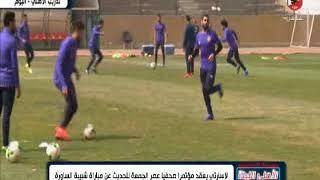 عبد الحميد حسن وحضور جوزيه تدريب فريق الاهلى قبل مواجهه شبيبه الساورة