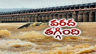 Flood Water Level Decrease At Prakasam Barrage   వరద తగ్గింది