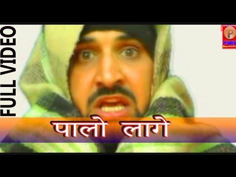 Palo Lage - Prakash Gandhi | Holi 2010 | Full Video | Rajasthani  Songs