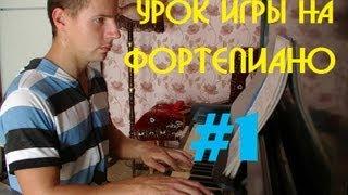 урок игры на фортепиано #1