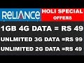 RELIANCE LAUNCH  4G,3G,2G DATA PLANS AT LOWEST PRICE   IN HOLI SPECIAL OFFERS (HINDI)