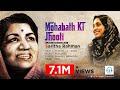 MOHABBAT KI JHOOTI - Saritha Rahman Singing Lata Mangeshkar song