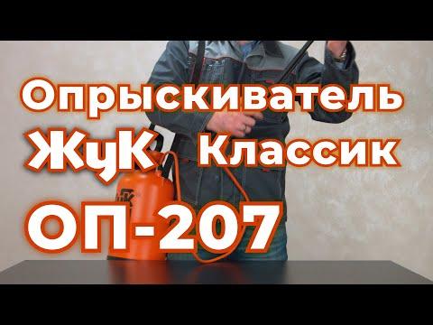 Опрыскиватель пневматический Жук Классик ОП-207
