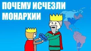 Почему исчезли монархии - Европа, Америка