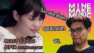 MineReact | นี่ฉันเอง - Lipta feat. Kob Flat Boy