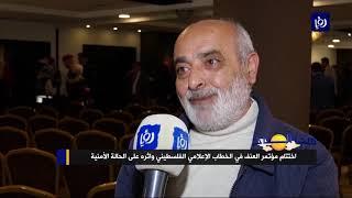 اختتام مؤتمر العنف في الخطاب الإعلامي الفلسطيني واثره على الحالة الأمنية