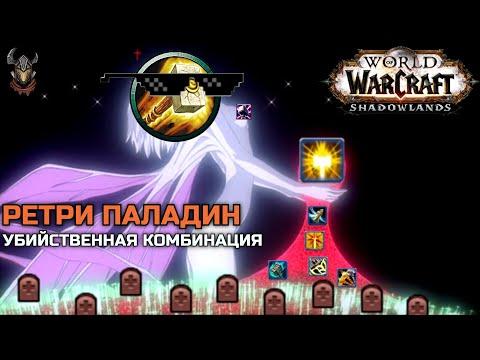 Сильнейшая комбинация Ретри Паладина PvP Гайд / WoW Shadowlands 9.0.5