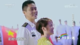 [2019开学第一课]开学第一课现场视频连线长沙舰| CCTV
