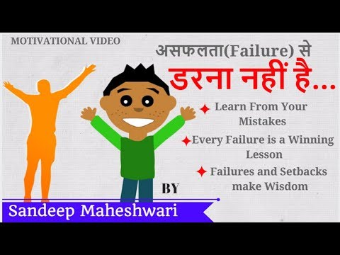 Learn from your Mistakes by Sandeep maheshwari, Hindi motivation Animated Video