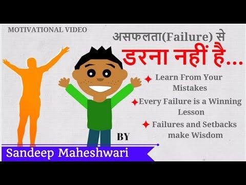 Don't be Afraid by Sandeep maheshwari, Hindi motivation Animated Video