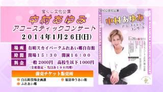 シンガーソングライター 中村あゆみさんのアコースティックコンサートの...