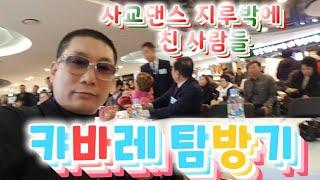 사교댄스 지루박  캬바레&콜라텍 스토리~1탄