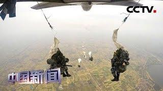 [中国新闻] 空军:跨昼夜跳伞 锤炼全时域突袭能力   CCTV中文国际