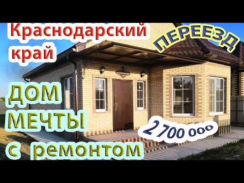 Переезд в Краснодар | станица Северская | обзор недвижимости ДОМ с ремонтом под ключ
