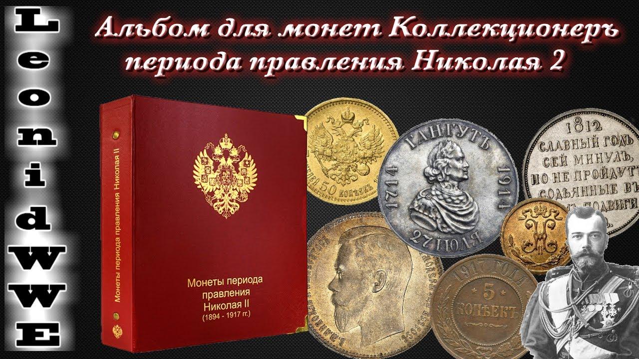 Альбомы для монет, стоимость, возможность купить, разновидности, а также детальная информация о монетах россии, качественные изображения.