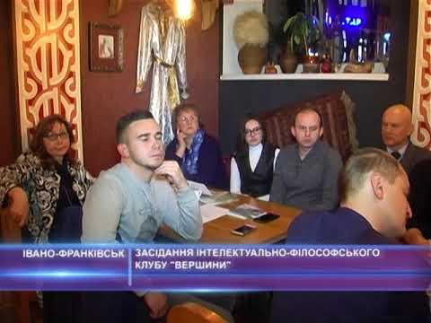 """Засідання інтелектуально-філософського клубу """"Вершини"""""""