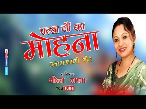 Mohana||Meena Rana Garhwali Song 2018