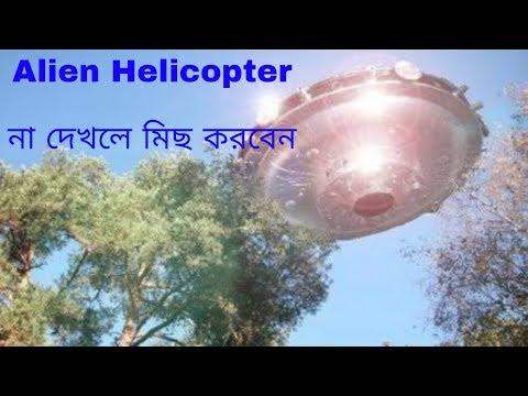 Elien Helicopter (Barpeta Road)