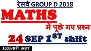 GROUP D (24 Sep 2018 1st SHIFT) MATHS COMPLETE Analysis & Asked Questions/COMPLETE SOLUTION