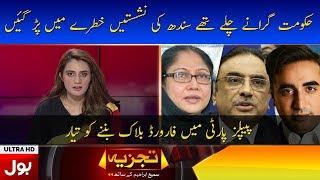 Forward Block in PPP | Tajzia with Sami Ibrahim | BOL News