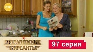 Кремлевские Курсанты 97